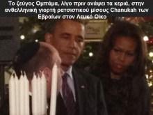 Το ζεύγος Ομπάμα, γιόρτασε στον Λευκό Οίκο με κορυφαίους σιωνιστές την ανθελληνική-ρατσιστική Chanukkah.