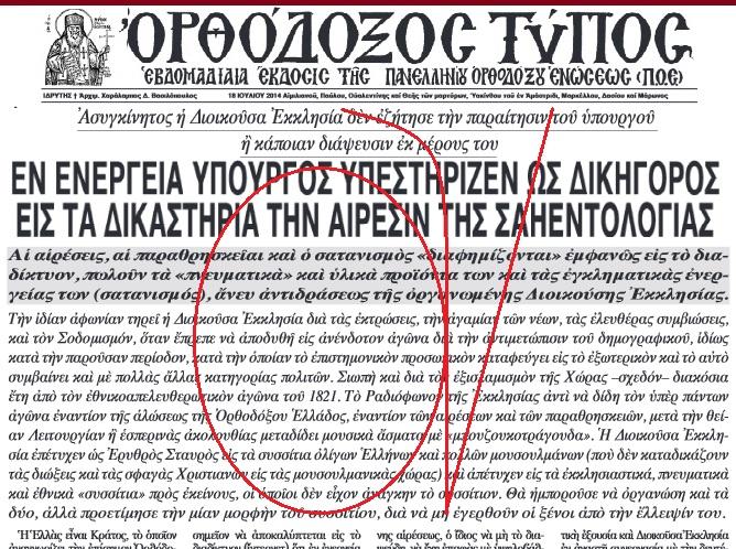 ΟΡΘΟΔΟΞΟΣ ΤΥΠΟΣ -ΥΠΟΥΡΓΟΣ ΣΑΗΕΝΤΟΛΟΓΟΣ