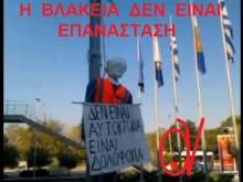 Οι σαχλές κουτοπονηριές των εργατοπατέρων στους ΟΤΑ (και αλλού) δεν είναι επανάσταση….