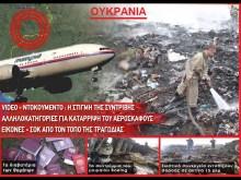 ΠΑΓΚΟΣΜΙΟ ΣΟΚ – Κατερρίφθη επιβατικό αεροπλάνο στην Ουκρανία, κοντά στα σύνορα με τη Ρωσία….