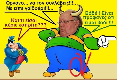 ΠΑΓΚΑΛΟΣ -ΒΟΔΙ 2