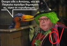 Πάγκαλου πουλί, Πάγκαλου χρησμοί ΒΗΜΑτισμένοι!!!!