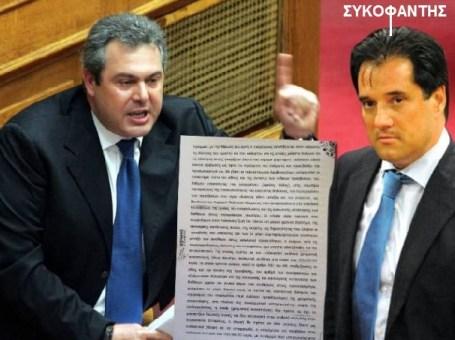 ΠΑΝΟΣ ΚΑΜΜΕΝΟΣ -ΑΔΩΝΙΣ ΣΥΚΟΦΑΝΤΗΣ
