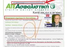 Θ. ΠΑΝΤΑΛΑΚΗΣ: Ο ορντινάτσας του Θ. Καρατζά και του M. Salas, «διοικούσε» ταυτόχρονα, περισσότερες από 25 τραπεζοασφαλιστικές επιχειρήσεις….