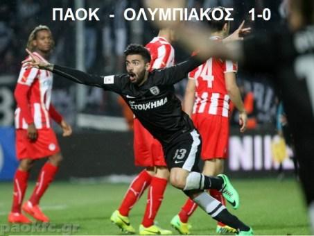 ΠΑΟΚ - ΟΛΥΜΠΙΑΚΟΣ 1-0 ΚΥΠΕΛΟ