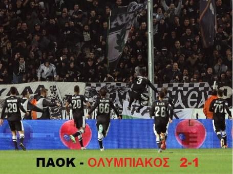 ΠΑΟΚ -ΟΛΥΜΠΙΑΚΟΣ 2-1