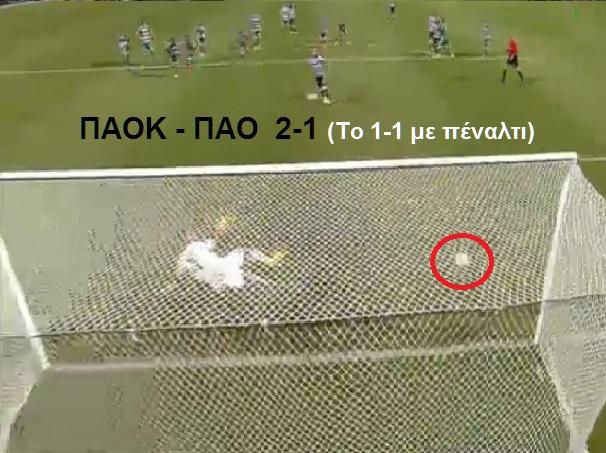 ΠΑΟΚ - ΠΑΟ 2-1  ΤΟ 1-1 ΣΤΟ 27 με πέναλτι Β