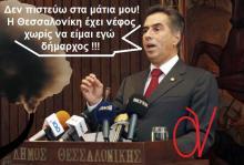 """Ο πολιτικά σκατιάρης πρώην δήμαρχος Παπαγεωργόπουλος έσκασε μύτη, """"ανακαλύπτοντας"""" την οικολογική υφαλοτρυπίδα του!!! ΟΛΕ!!! Ανακάλυψε νέφος ο επί 12 χρόνια Δήμαρχος!!!…"""