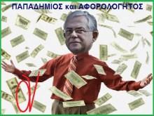 Παπαδήμιος και… αφορολόγητος!!! Ενώ έγδαρε υπέρ των τραπεζών, έναν ολόκληρο λαό!!!