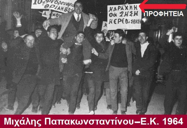 ΠΑΠΑΚΩΝΣΤΑΝΤΙΝΟΥ ΜΙΧΑΛΗΣ -ΘΕΙΟΣ -ΕΚ 1964