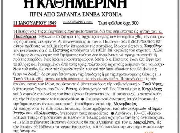ΠΑΠΑΝΔΡΕΟΥ ΓΕΩΡΓΙΟΣ -ΠΑΠΠΟΥΣ 1949