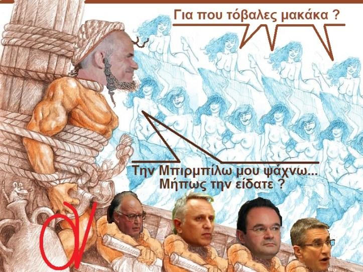 ΠΑΠΑΝΔΡΕΟΥ -ΚΑΣΝΑΦΕΡΗΣ -ΟΔΥΣΣΕΑΣ