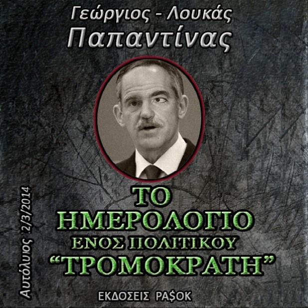 ΠΑΠΑΝΔΡΕΟΥ -ΠΑΠΑΝΤΙΝΑΣ