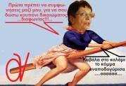 Έχει ξεφύγει πλέον η Παπαρήγα!!! Σε πλήρη παράκρουση, είναι έτοιμη για το άσυλο ανιάτων πολιτικών…..