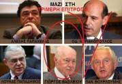 Παπαχελάς, Οδ. Κυριακόπουλος, Παπαδήμος, Βασιλείου και Βουρλούμης το παραμάγαζο της Τριμερούς Επιτροπής στην Ελλάδα.