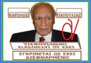 Η τροκομματική χούντα ζεσταίνει τη σφραγίδα παραγραφής των εγκλημάτων διαφθοράς, μέσω των πρόωρων εκλογών!!!