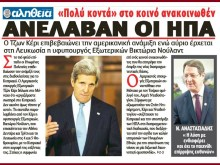 Οι Αμερικάνοι παρεμβαίνουν στο Κυπριακό….