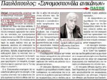 «Κυβερνά η Συνομοσπονδία Ανικάνων του ΠΑΣΟΚ» …. κραύγαζε ο Προκοπάκης Φαυλόπουλος! (ΦΩΤΟ)