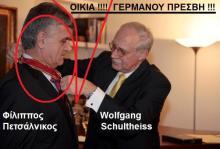Γιατί οι Γερμανοί τίμησαν το 2009 σαν ….αρχηγό κράτους έναν απλό αντιπρόεδρο της Ελληνικής βουλής που τον λένε Πετσάλνικο Φίλιππο???