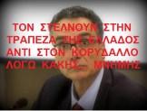 Η καμόρα Προβόπουλου, επιβράβευσε τον Ηλία Πλασκοβίτη για την συμμετοχή του στο σκάνδαλο με την λίστα Λαγκάρντ!!!!