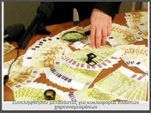 Συνελήφθησαν ΛΑΘΡΟΜΕΤΑΝΑΣΤΕΣ για κυκλοφορία πλαστών χαρτονομισμάτων!!!!