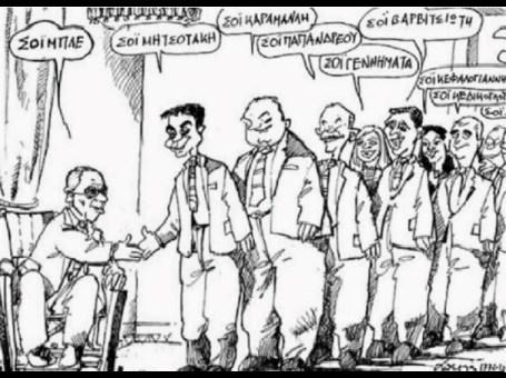 ΠΟΛΙΤΙΚΑ ΤΖΑΚΙΑ ΚΑΙ ΣΟΪΜΠΛΕ