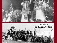Οι αντιδικτατορικοί φοιτητικοί αγώνες και οι γνήσιοι αντιστασιακοί, δεν είναι κίνημα πατάτας….