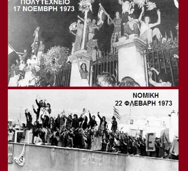 ΠΟΛΥΤΕΧΝΕΙΟ - ΝΟΜΙΚΗ -1973