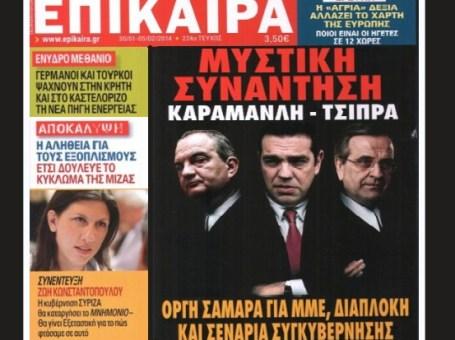 ΠΡΟΠΑΓΑΝΔΑ -ΚΑΡΑΜΑΝΛΗΣ -ΣΑΜΑΡΑΣ -ΤΣΙΠΡΑΣ