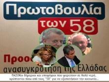 «Κοινωνική πανούκλα» οι «58».…