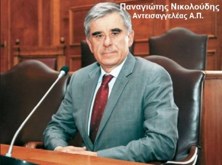 Παναγιώτης Νικολούδης -Αντεισαγγελεας ΑΠ