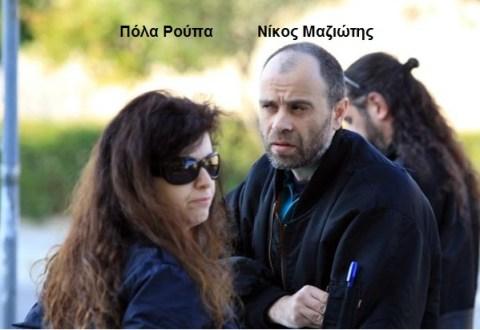 Πόλα Ρούπα -Νίκος Μαζιώτης