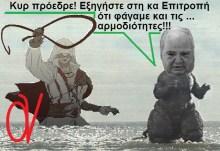 Μαστιγωμένος από την Επιτροπή κατά της Διαφθοράς του Συμβουλίου της Ευρώπης, πήγε στον αχυράνθρωπο Παπούλια, ο αχυράνθρωπος Ρακιντής!!!