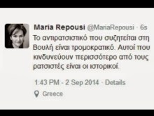 Η Μαρία Ρεπούση συνεχίζει να προκαλεί με αθλιότητες για το αντιρατσιστικό