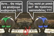 Συμβαίνουν κι' αλλού… Σε βάλτο κινούνται οι διαπραγματεύσεις για συγκυβέρνηση καλτσοδέτας στη χώρα των Ρινοκέρων!!!…