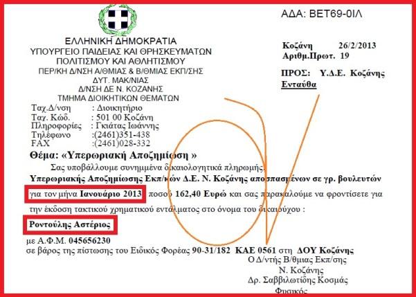 ΡΟΝΤΟΥΛΗΣ -ΥΠΕΡΩΡΙΕΣ ΙΑΝΟΥΑΡΙΟΥ 2013