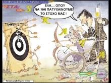 Κατάντησαν την Ελλάδα ανάπηρη και ψάχνουν…. στόχους!!!