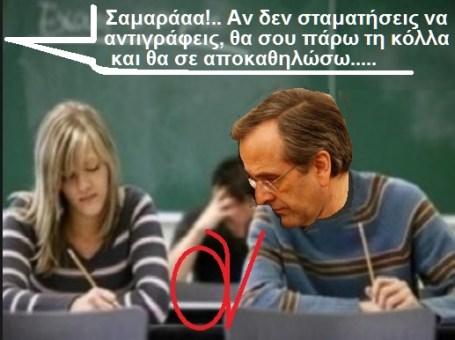 ΣΑΜΑΡΑΣ ΑΝΤΙΓΡΑΦΕΙ 2