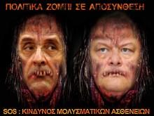ΠΟΛΙΤΙΚΑ ΖΟΜΠΙ: Σαμαράς και Βενιζέλος σε απόλυτη πολιτική σήψη….