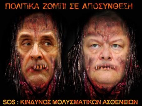 ΣΑΜΑΡΑΣ -ΒΕΝΙΖΕΛΟΣ -ΖΟΜΠΙ