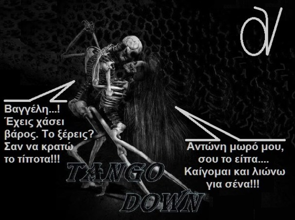 ΣΑΜΑΡΑΣ -ΒΕΝΙΖΕΛΟΣ -ΣΚΕΛΕΤΟΙ -ΤΑΓΚΟ