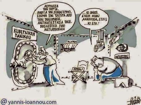 ΣΑΜΑΡΑΣ - ΒΕΝΙΖΕΛΟΣ ΣΥΓΚΥΒΕΡΝΗΣΗ ΠΑΝΙΚΟΥ