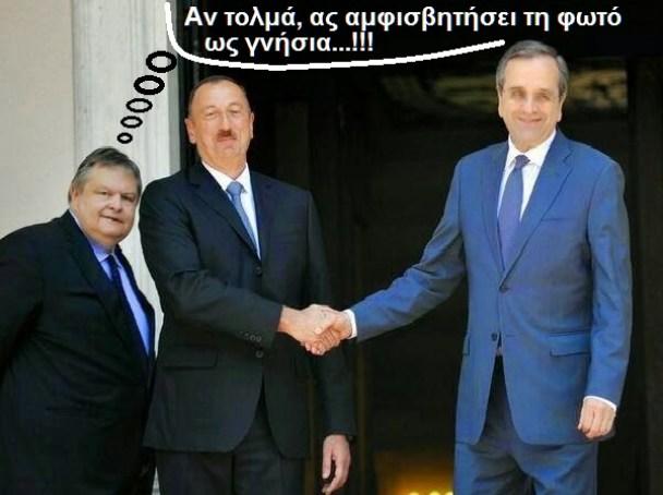ΣΑΜΑΡΑΣ -ΒΕΝΙΖΕΛΟΣ ΦΡΑΠΕΛΙΑ 1