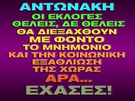 ΣΑΜΑΡΑΣ -ΕΚΛΟΓΕΣ -ΜΝΗΜΟΝΙΑ -ΕΞΑΘΛΙΩΣΗ
