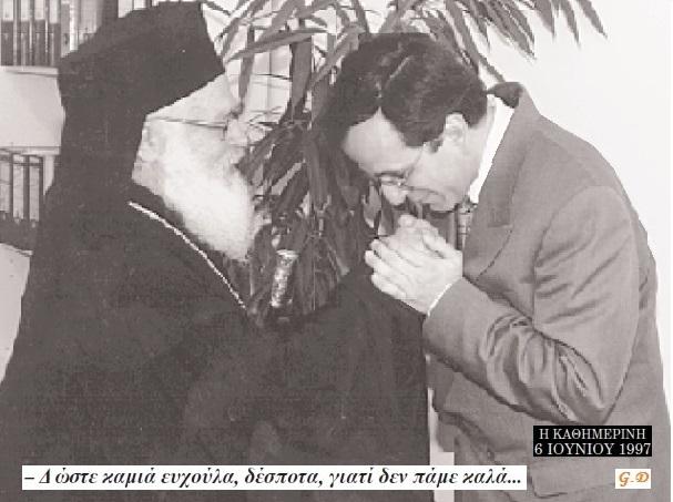 ΣΑΜΑΡΑΣ -ΘΡΗΣΚΕΥΤΙΚΗ ΥΠΟΚΡΙΣΙΑ