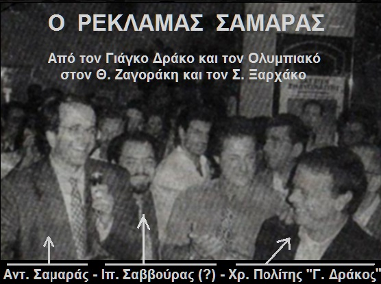 ΣΑΜΑΡΑΣ ΚΑΙ ΠΟΛΙΤΗΣ-ΔΡΑΚΟΣ