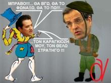 ΑΔΩΝΙΣ: «Θα βγω, θα το φωνάξω, θα το πω… Τον Καραγκιόζη μου τον θέλω στρατηγό!!!!»