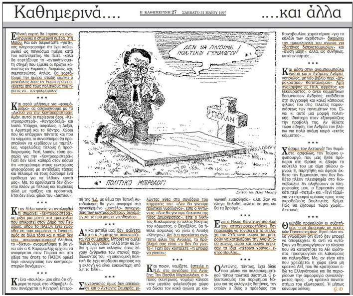 ΣΑΜΑΡΑΣ -ΚΗΔΕΙΑ ΠΟΛΑΝ