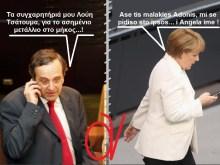 Το ιστορικό, συγχαρητήριο τηλεφώνημα του πρωθυπουργεύοντος, στον Λούη Τσάτουμα, για το ασημένιο!!!
