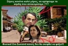 Η εξάρθρωση συμμορίας στη Κρήτη, δείχνει και τη διαπλοκή της με Νέα Δημοκρατία και Μπακογιάννη….